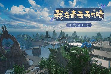 神兽造型重制 家园结拜等新系统上线在即《梦幻新诛仙》5月研发月报