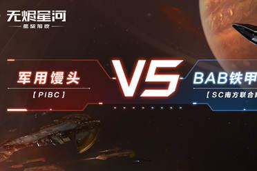 宇宙巅峰对决《EVE手游》曙光邀请赛再现49会战盛况