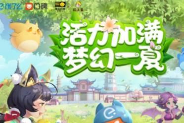 梦幻一夏好时光《梦幻西游》手游联动快乐柠檬为你送上夏日清凉