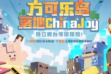 CJ21:方可乐岛落地2021ChinaJoy《宝可梦大探险》独立展台曝光
