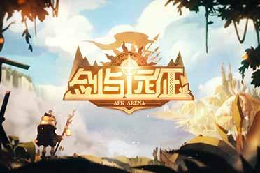 剑与远征国服首届玩家见面会 正当远征时圆满落幕