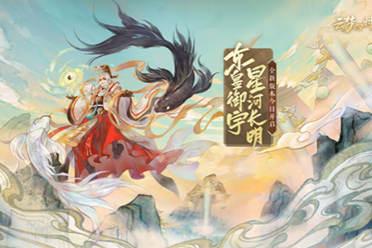 新《云梦四时歌》手游东皇太一驾临神战篇全面开启