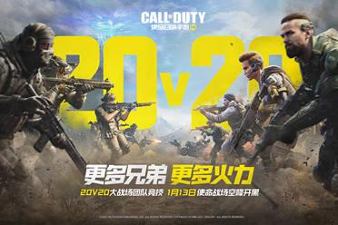 40人角逐史诗级战场《使命召唤手游》大战场团队竞技模式今日上线