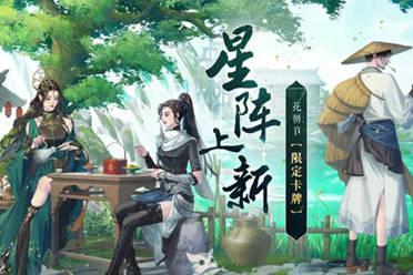 《一梦江湖》限时卡牌上线!蔡居诚、唐明梓等加入浮生星阵