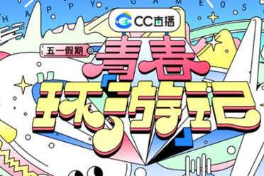 """网易CC直播五一青春环""""游""""记上线!假期high玩尽在CC"""