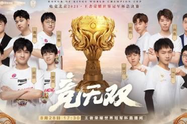 《王者荣耀》世冠决赛预报 佛山GK vs 重庆QG,谁是无双的王者?