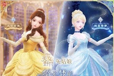 《闪耀暖暖》联动迪士尼《美女与野兽》和《灰姑娘》 绮光梦旅再现公主的美好瞬间