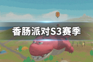 """《香肠派对》S3赛季""""香肠逗饿龙""""开启 化身龙骑士征服饿龙吧"""