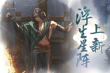 《一梦江湖》浮生星阵全新卡牌大赏 蔡师兄来啦