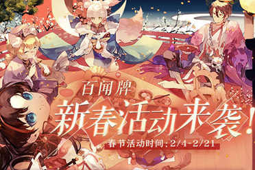 《百闻牌》新春活动即将启动 春节限定卡背、鬼灭联动特效免费领