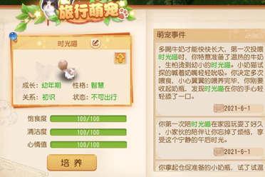 《梦幻西游》手游旅行萌宠活动限时开启 来做三界遛宠人