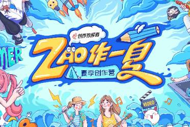"""ZAO作一夏!网易""""创作热爱者计划""""上线一周年创作活动开启"""