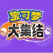 宝可梦大集结最新官方版
