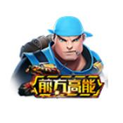 前方高能优惠服中文版