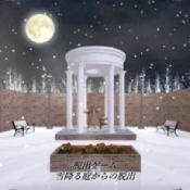 逃脱游戏下雪的庭院ios版