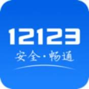 12123交管最新版2021下载app最新版手机版