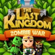 最后的王国