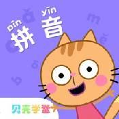 贝壳拼音app下载