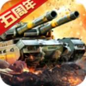 坦克前线小米版