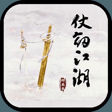 仗剑江湖MUD