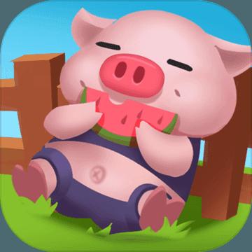 开心养猪场ios版
