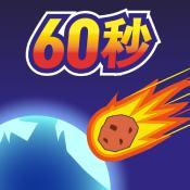 地球毁灭前60秒
