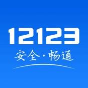 交管12123查询