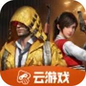 和平精英云游戏下载安装免费