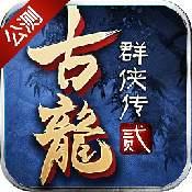 古龙群侠传2安卓下载