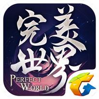 完美世界ios版安卓下载