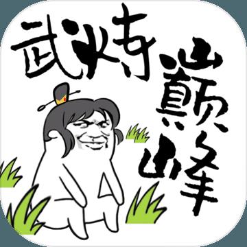 武炼巅峰之帝王传说