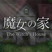 魔女之家重制版