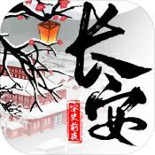 长安安史前夜官网正式版