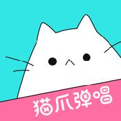 猫爪弹唱app下载