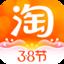 淘宝app免费下载