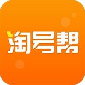 淘号帮app下载