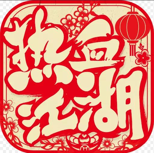 热血江湖手游九游版