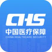 国家医保服务平台app官网版