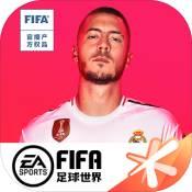 【FIFA足球世界】fifa足球世界多少分
