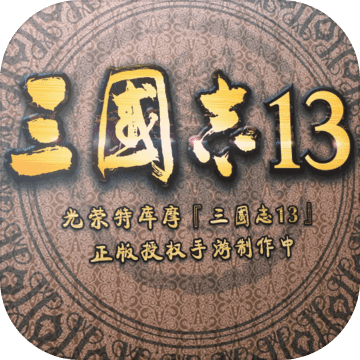 三国志13