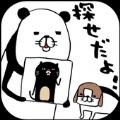 寻找熊猫和狗