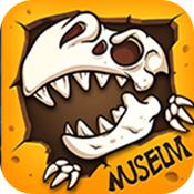 化石博物馆 1.0