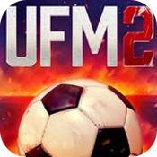 地下足球经理人2国际版安卓下载