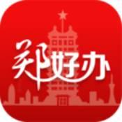 郑好办app官方下载