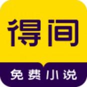 得间小说app下载