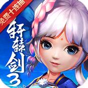 轩辕剑3果盘版