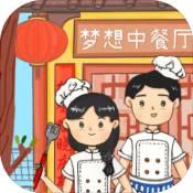 梦想中餐厅