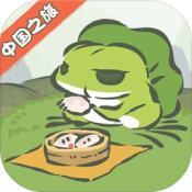 旅行青蛙中国之旅欢乐版
