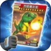 恐龙卡片对战