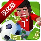 足球之星汉化版